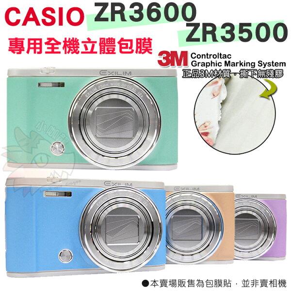 【小咖龍】 CASIO ZR3600 ZR3500 純色 薄荷綠 紫色 藍色 無殘膠 3M材質 貼膜 全機包膜 貼紙 透明 皮革 磨砂 立體 耐磨 防刮
