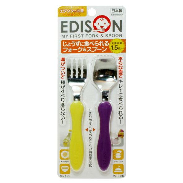 EDISON 不鏽鋼叉匙組(黃紫)