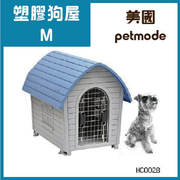 凱莉小舖【HC002B】美國品牌M號塑膠狗屋(附可拆不鏽鋼門) 狗屋/狗窩/狗籠