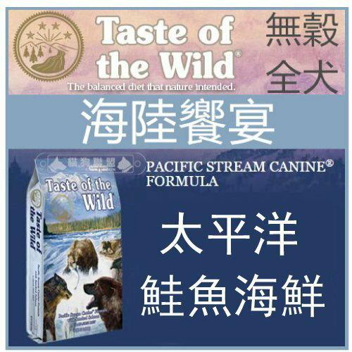 +貓狗樂園+ 美國Taste of the Wild海陸饗宴【無穀全犬。太平洋鮭魚海鮮。13kg】3000元 0