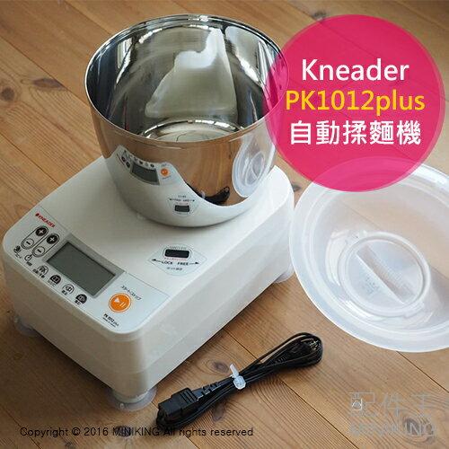 【配件王】 日本代購 Kneader PK1012plus 揉麵機 自動揉麵 麵團機 另 PK800