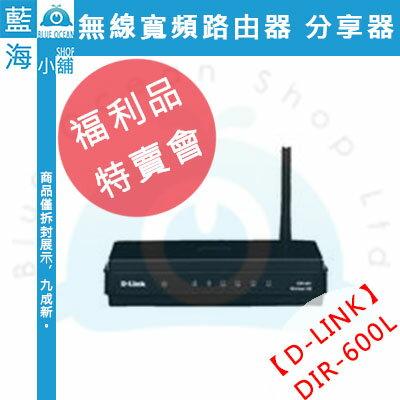 福利品特賣會★D-Link DIR-600L 無線寬頻路由器 分享器