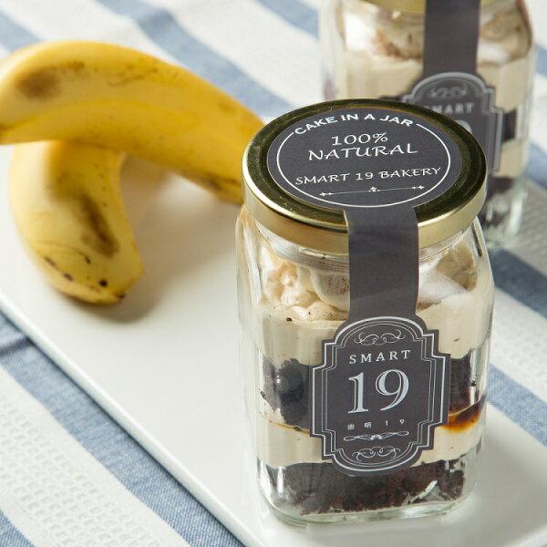 【Smart 19 Bakery】蕉焦可可 罐子蛋糕:小火慢煮焦糖醬