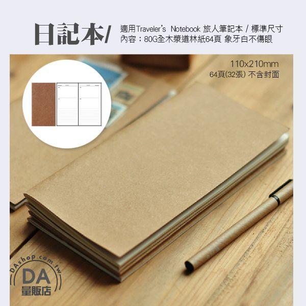《DA量販店》日記 適用於 Traveler's Notebook 旅人筆記本 標準尺寸 內頁(84-0009)