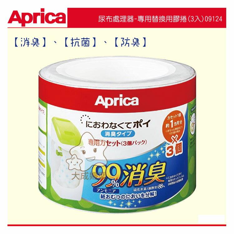 【大成婦嬰】 Aprica 愛普力卡 尿布處理器-專用替換用膠捲(3入) 09124 0