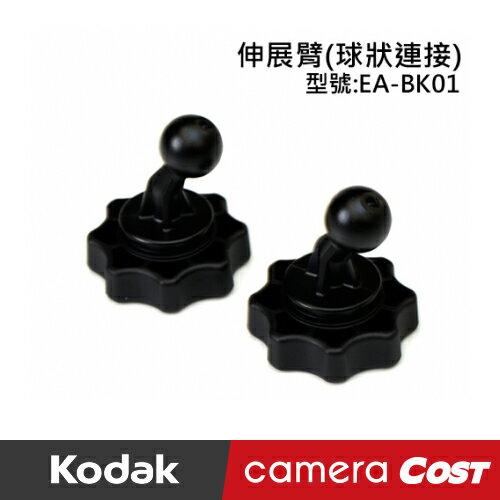 KODAK 柯達 原廠配件 伸展臂 ( 球狀連接 ) 公司貨 EA-BK01 適用 SP360 SP3604K 4K - 限時優惠好康折扣