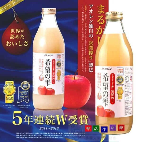 日本 青森希望之雫蘋果汁1000m  1瓶 樂活生活館