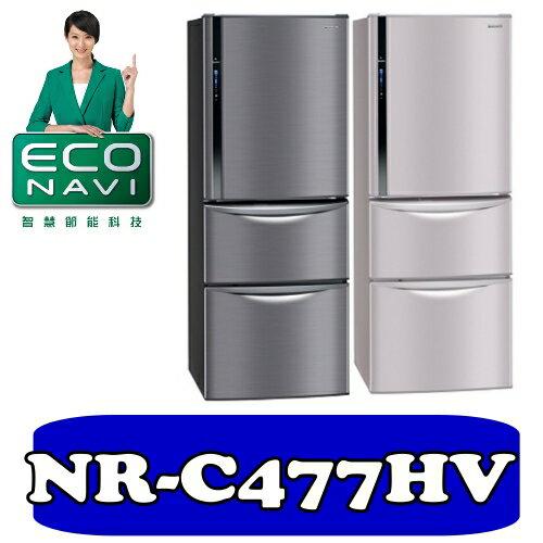 國際牌 468公升ECONAVI三門變頻冰箱【NR-C477HV-K/NR-C477HV-Z】