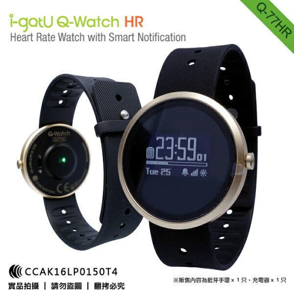 i-gotU Q-WATCH Q77HR 藍芽智慧手錶/藍牙4.0/來電顯示/IPX7防水/紫外線感測器/穿戴式配件/手環/健康管理/跑步/計步/活動追蹤/時間/鬧鐘/卡路里計算/睡眠追蹤/行事曆/電子郵件/簡訊/運動/鴻海/LG/ASUS/華為/OPPO/TWM/ACER/小米/iPhone 4S/5S/5S/5C/6/6 Plus/6S/6S Plus/iPad 3/4/iPad Air/iPad mini/iPod touch