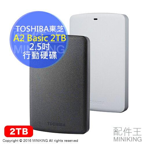 【配件王】富基公司貨 TOSHIBA 東芝 A2 Basic 2TB 行動硬碟 2.5吋 USB 3.0 黑白兩色