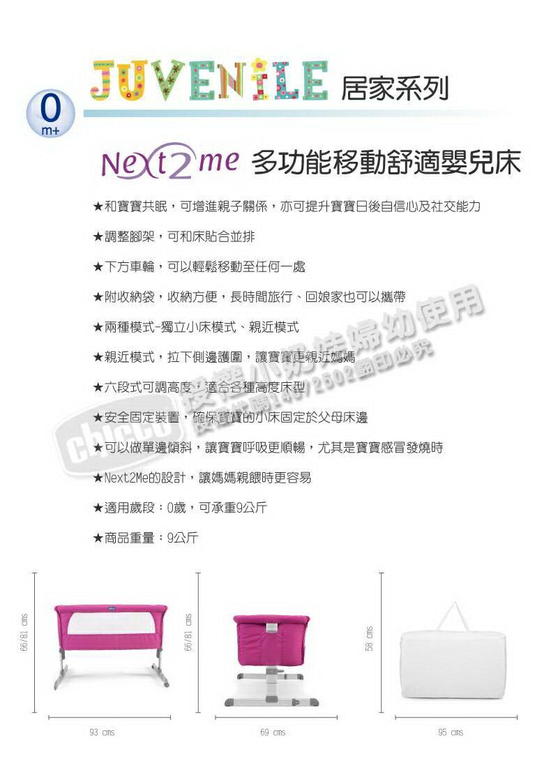 Chicco - Next 2 Me多功能移動舒適嬰兒床 (雪銀白) 1