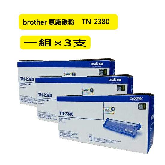 (一組×3支)brother TN-2380 原廠黑色高容量碳粉匣 (適MFC-L2700D、L2700DW、L2740DW、L2365DW )