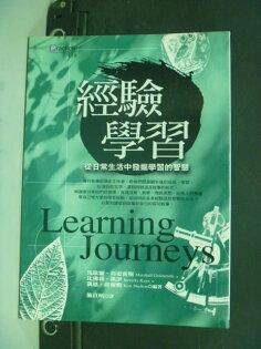 【書寶二手書T2/行銷_NHU】經驗學習_施貞夙
