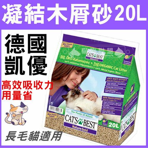 +貓狗樂園+ CAT'S BEST【凱優木屑松木砂。紫標大包。20L。長毛貓用】830元