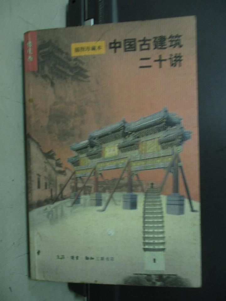 ~書寶 書T5/建築_NFC~中國古建築二十講_ _2002年
