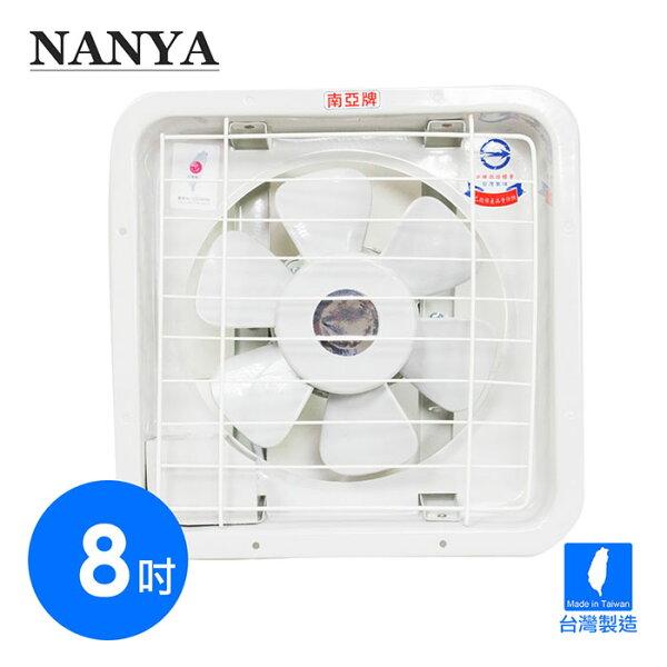 【南亞牌】台灣製造8吋排風扇/吸排兩用扇EF-9908