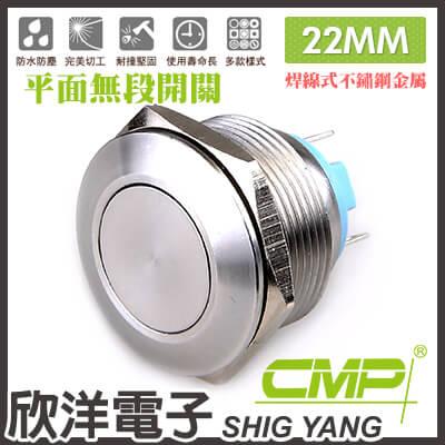 ~ 欣洋電子 ~ 22mm不鏽鋼金屬平面無段開關^(焊線式^)  S22001A CMP西
