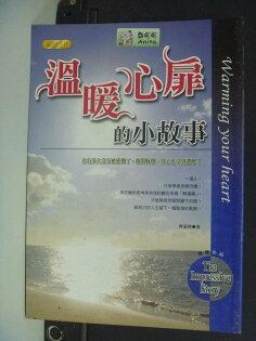 【書寶二手書T2/勵志_IMZ】溫暖心扉的小故事_齊嘉利