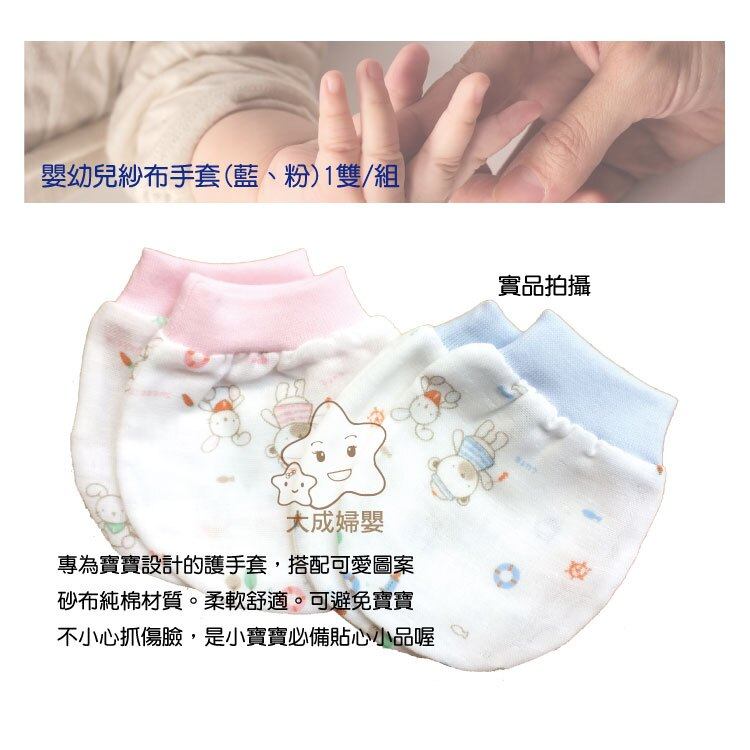 【大成婦嬰】嬰幼兒專用紗布手套 (100%純棉) 2入/組  隨機出貨 0