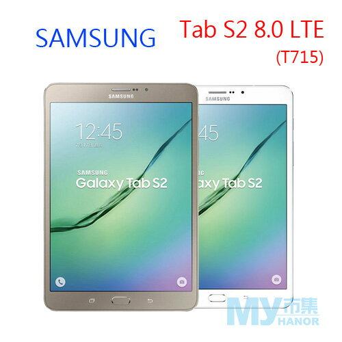 SAMSUNG GALAXY Tab S2 8.0 LTE (T715) 八核心通話平板