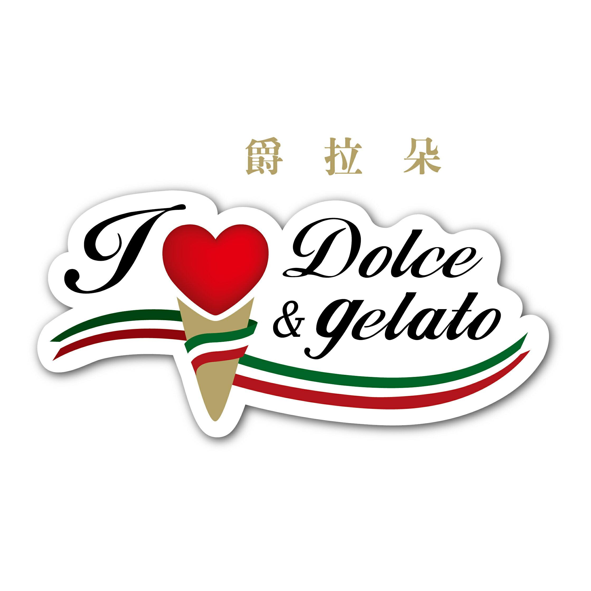 Dolce Gelato爵拉朵義大利美食