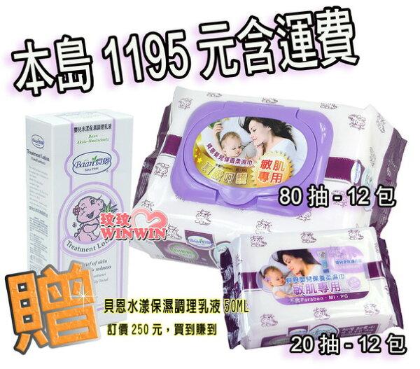 貝恩嬰兒保養柔濕巾EDI超純水濕紙巾超厚型「80抽 12包」+「隨身包20抽12包」加贈貝恩嬰兒水漾保濕調理乳液50ML
