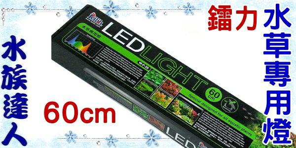 ~水族 ~鐳力Leilih~水草 燈^(LED^) 2尺 60cm W~P~20 ~白燈1