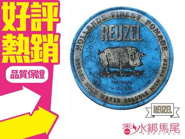 ◐香水綁馬尾◐REUZEL POMADE 藍豬 強力定型款水洗式髮油 藍色 113g 強黏!!