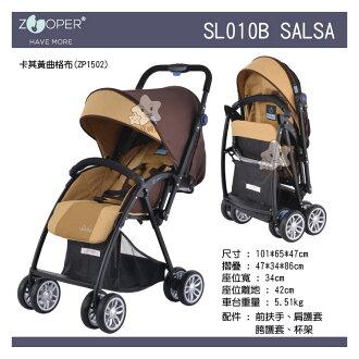 【大成婦嬰】2016 新款 美國 Zooper Salsa 挑高輕量型推車- 6色可選  (免運費+公司貨保固2年)