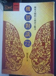 【書寶二手書T8/溝通_HTJ】機智對談72_陳正榮, 李佳穎