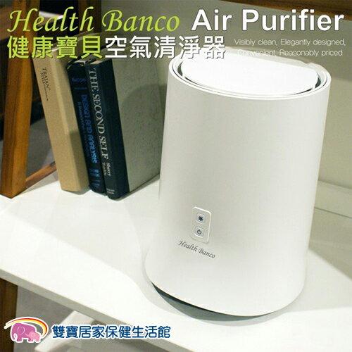 Health Banco 健康寶貝空氣清淨機(小白)小漢堡機 升級版 去PM2.5
