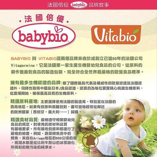 『121婦嬰用品館』法國 Babybio 生機鮮蔬鱈魚泥(200g/8M+) 2