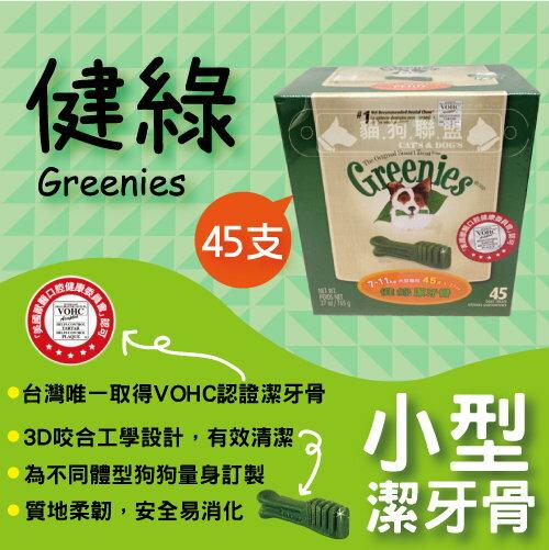 +貓狗樂園+ 健綠Greenies【小型。潔牙骨。45支入。27oz】849元 - 限時優惠好康折扣