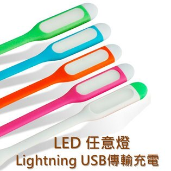 【LED任意燈】Apple iPhone 6/6 Plus/5/5S/5C/SE Lightning 傳輸充電隨身燈/USB孔隨插即用/可彎曲/小夜燈/照明燈