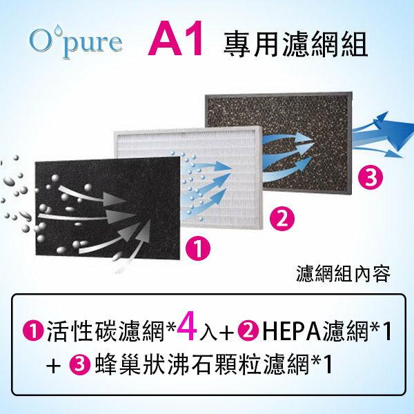 Opure 空氣清淨機 小阿肥機(A1) 專用濾網組 0