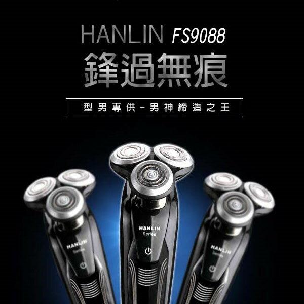 HANLIN FS9088  電動刮鬍刀 全機 IP7 防水 4D 浮動3刀頭 金屬質感 流線工學握把 父親節 情人節 生日禮物 滷蛋媽媽