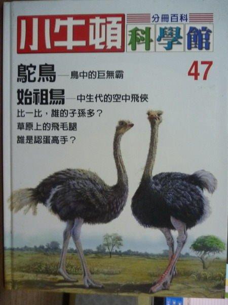 ~書寶 書T2/少年童書_QMM~小牛頓科學館47:鴕鳥、始祖鳥_牛頓