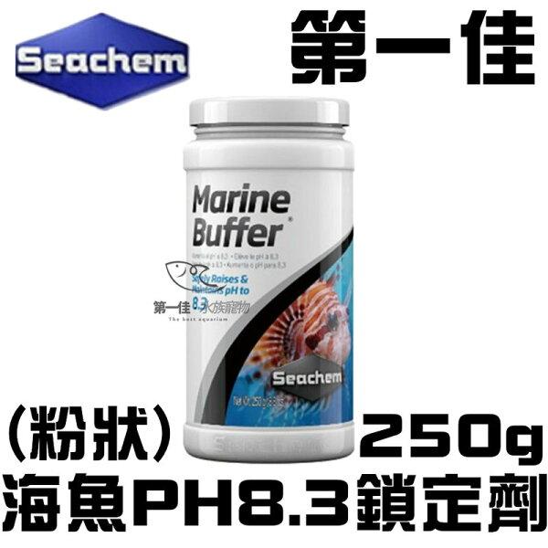 [第一佳 水族寵物]美國SEACHEM西肯 海水系列-海魚PH8.3鎖定劑(粉狀) 250g N-3346