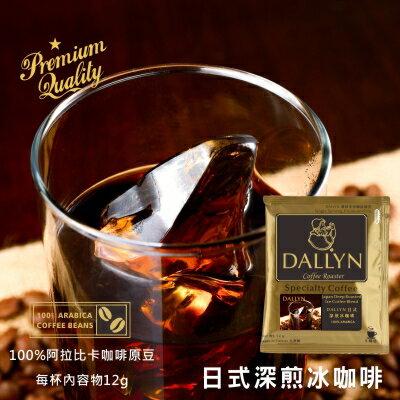 【DALLYN 】日式深煎冰濾掛咖啡10(1盒) /20(2盒)/ 30(3盒)入袋 Japan deep roasted ice Drip coffee| DALLYN豐富多層次 1