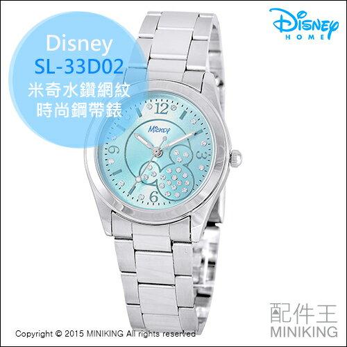 【配件王】 公司貨 Disney 迪士尼 SL-33D02 米奇水鑽網紋時尚鋼帶錶 水漾藍 31mm