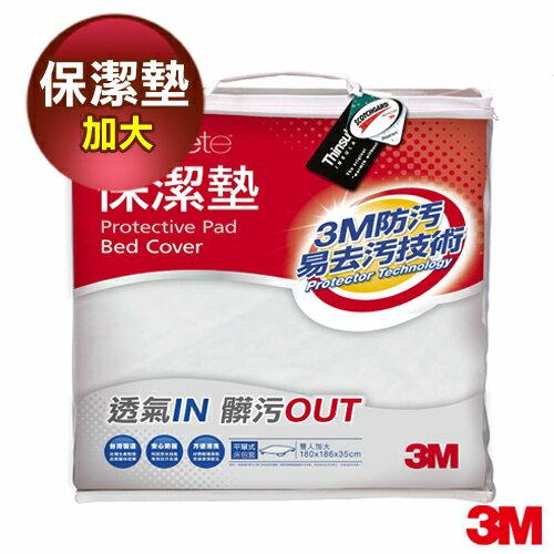 3M 保潔墊包套-平單式(雙人加大6x6.2尺) 0