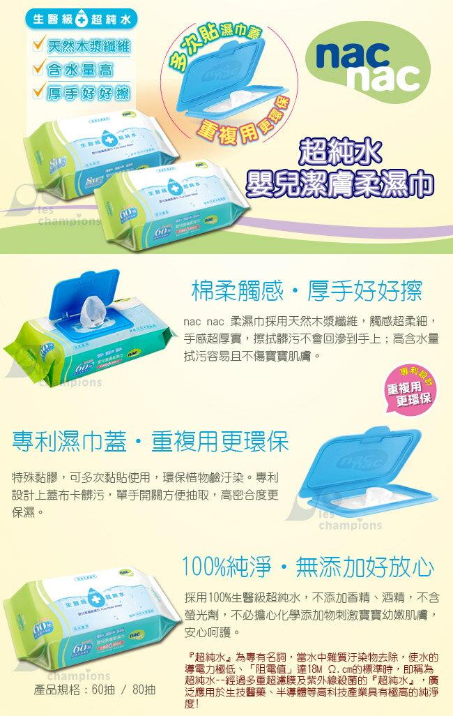 nac nac - 超純水加大加厚嬰兒潔膚柔濕巾60抽3入 (附專利保濕蓋) 1