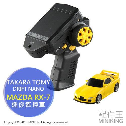 【配件王】日本代購 TAKARA TOMY 甩尾迷你遙控車 DRIFT NANO MAZDA RX-7 黃 頭文字D