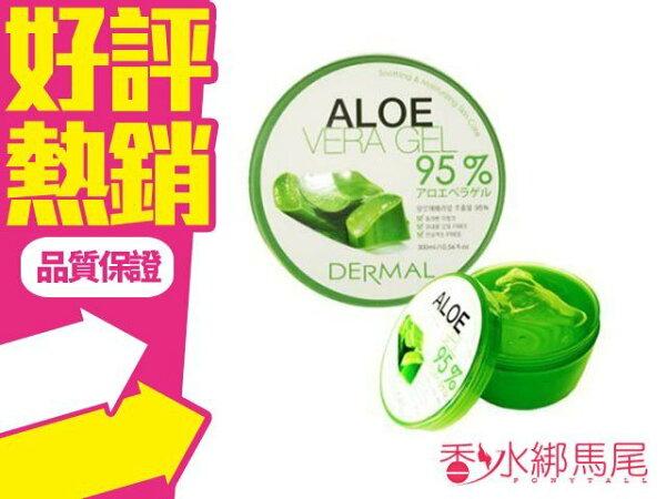 ◐香水綁馬尾◐ DERMAL 95% 蘆薈 舒緩 保濕凝膠 300ml