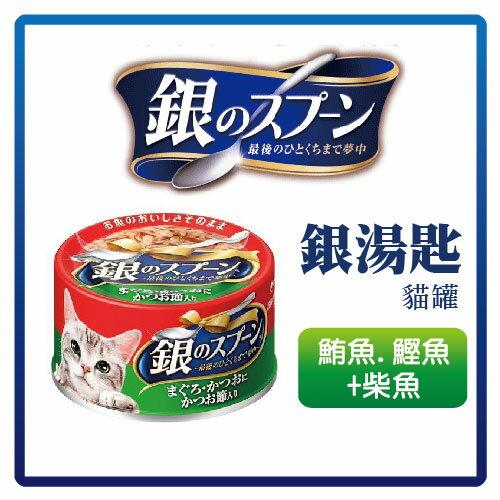 【日本直送】銀湯匙 貓罐- 鮪魚+鰹魚+柴魚 70g-53元>可超取(C002H03)