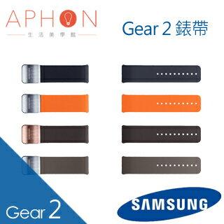 【Aphon生活美學館】Samsung Gear 2 錶帶