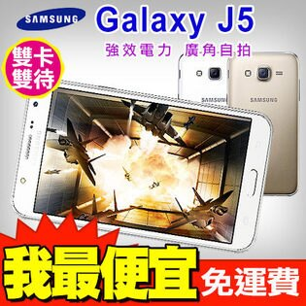Samsung Galaxy J5 贈側翻站立皮套+車充+車架+螢幕貼 4G雙卡 強效電力 智慧型手機 免運費