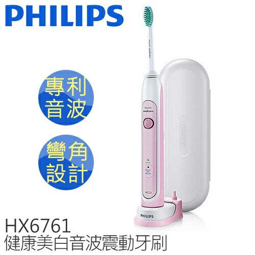 PHILIPS 飛利浦 健康美白 音波震動牙刷 HX6761