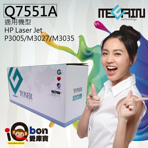 【iQBon愛庫寶網路商城】台灣美佳音MEGAIN TONER‧HP環保黑色碳粉匣 適用HP Laser Jet P3005/M3027/M3035副廠碳粉匣(Q7551A)