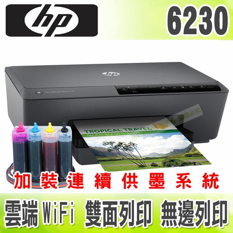 HP 6230【寫真墨水+單向閥】高速雲端雙面精省商務機 + 連續供墨系統